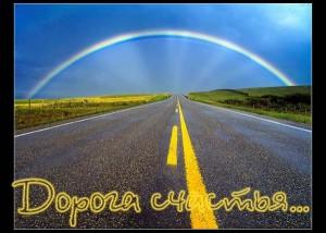 Дорога счастья